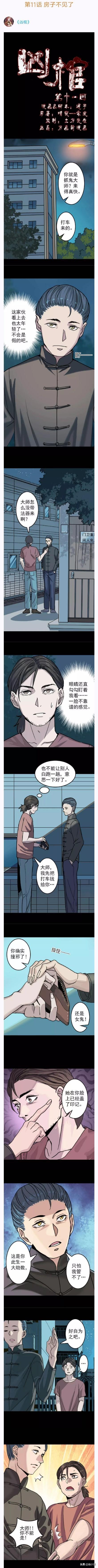 恐怖悬疑惊悚盗墓漫画小说《凶棺》连载-第11章:房子不见了