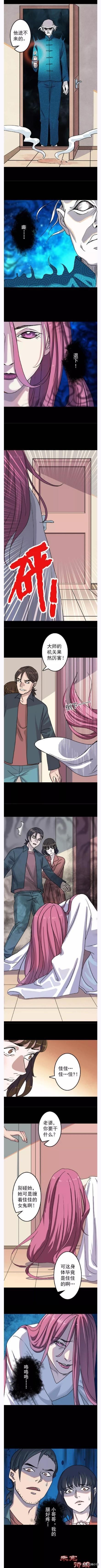 恐怖悬疑惊悚盗墓漫画小说《凶棺》连载-第14章:大师的机关