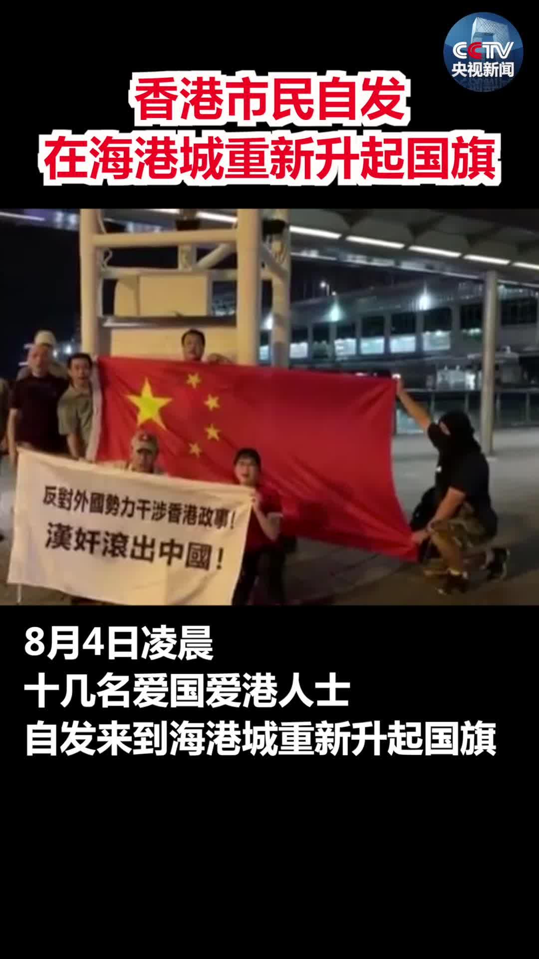 暴徒拆下国旗扔入海中,香港市民重新升国旗、唱国歌 路过市民敬礼