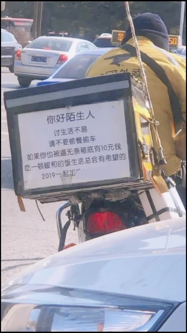 你有没有遇到最暖心的外卖小哥? #黄河电视台