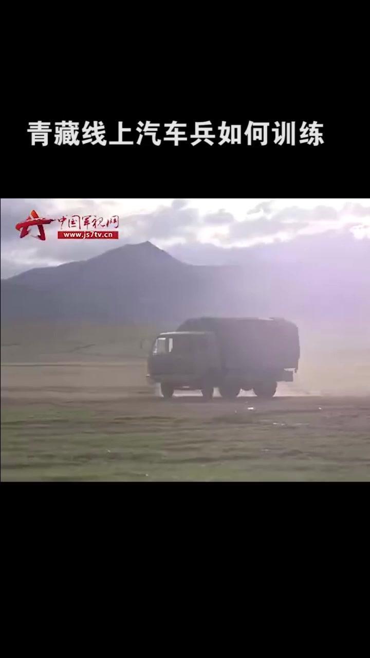 举着石头跟车跑!猜猜看青藏线汽车兵为啥这么干?(来源:军事纪实)