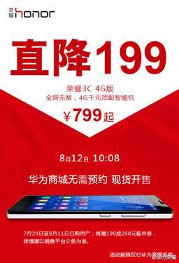 仅售799元/现货交易 荣耀3C 4g版明天开售