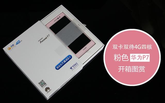 全网通4g四核 粉红色版华为公司P7拆箱图赏