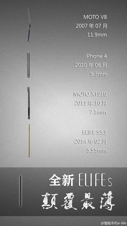 颠复超薄 金立将推全新升级ELIFE S系列产品新手机