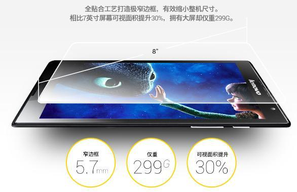 1399强大内心 联想S8-50京东正式开售!