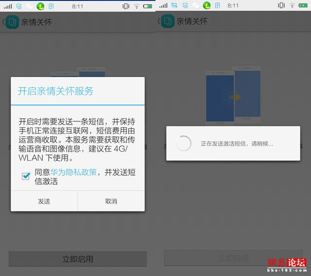 """国庆孝敬长辈首选 荣耀3C畅玩版评测及""""亲情关怀""""使用教程"""