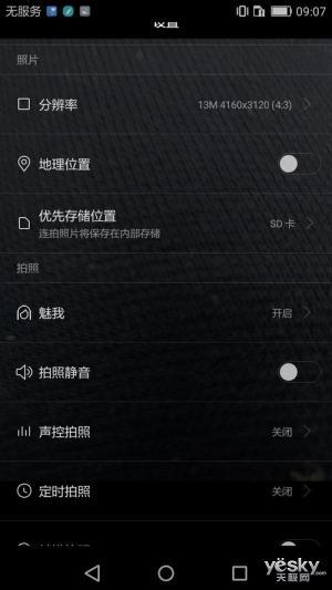 千元手机新颜王 华为畅享6S体验评测