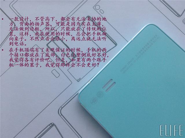 """""""薄""""出精彩纷呈:ELIFE S5.1外型感受简评"""