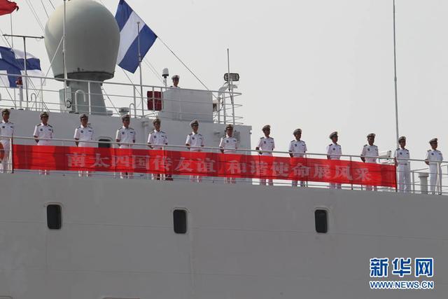 和平方舟医院船完成多国联演任务载誉归航