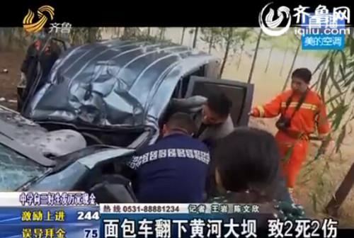 济南:面包车载学员去学车 刹车失控翻落黄河致2死2伤
