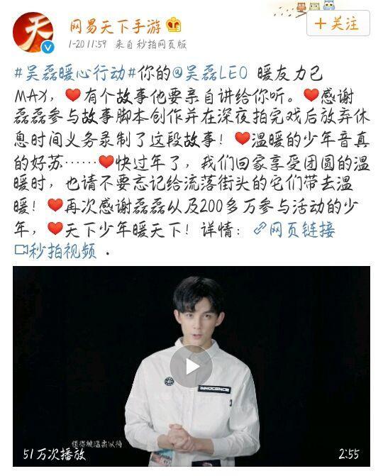 170120 暖心少年吴磊上线 呼吁关爱流浪小动物