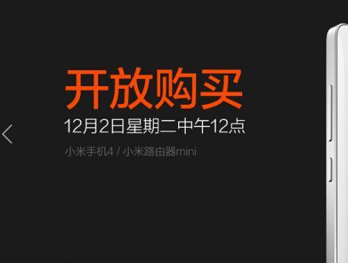 小米官网今日十二点打开入货:小米4灰黑色版先发 平板电脑减价