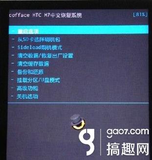 htc one 802d获得root管理权限的实例教程