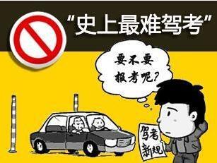 准备考驾照,该怎么选择驾校,有什么要注意的吗