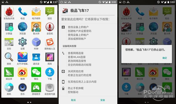棒棒糖很好吃! 小米2S体验Android 5.0