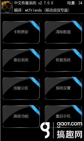 酷派大神F2 8675卡刷刷机教程 recovery刷第三方包