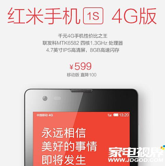 非常值得选购的千元手机:红米note、荣耀3C、神州X60TS