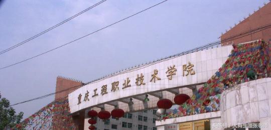 重庆工程职业技术学院代码是多少