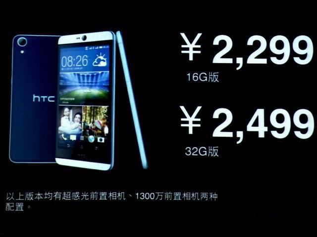 "HTC Desire826天""声""如此风采:细节设计撩人"
