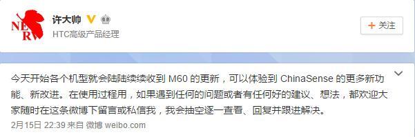 献礼老用户:国行HTC One M8获Android 6.0更新