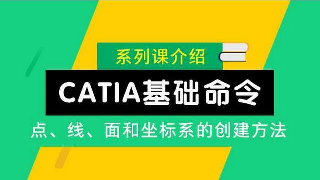 在catia中怎么转换绝对坐标系啊