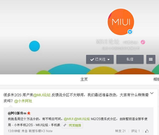 好消息来了!MIUI官方即将改动米2/2S系统分区