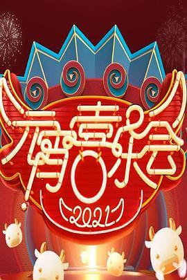 2021湖南卫视元宵喜乐会