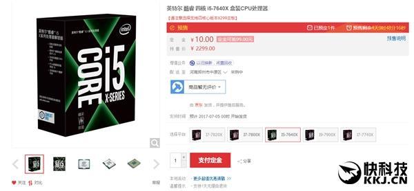 便宜了却没人要:Intel酷睿i9处理器国内销量尴尬