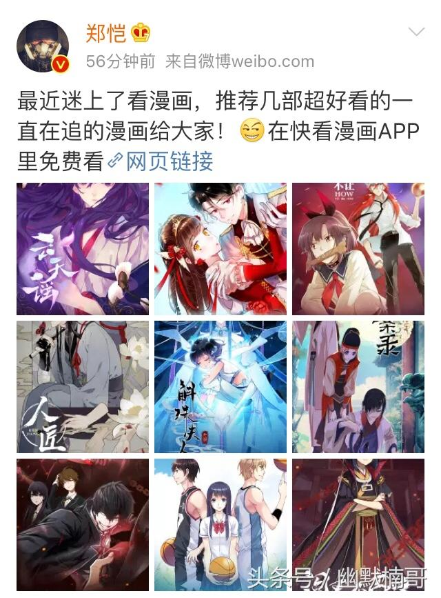 郑凯——微博称迷上了看漫画!你看过这些漫画吗?