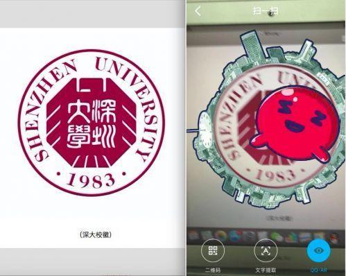 新生通知书惊喜:深圳大学推出全国首个AR校徽和VR眼镜