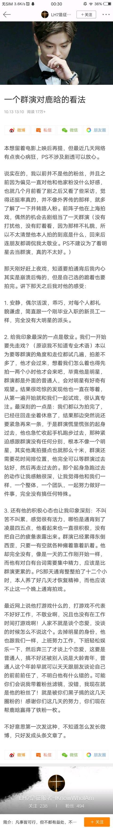 171014 电影《上海堡垒》群演内心独白:看我如何变成鹿晗铁粉