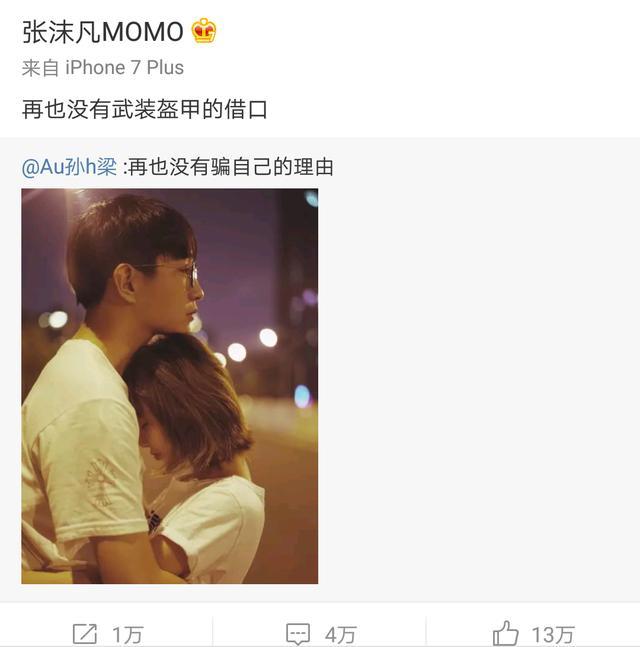 网红张沫凡公布恋情男友不是马思涵,男友孙梁到底是谁?