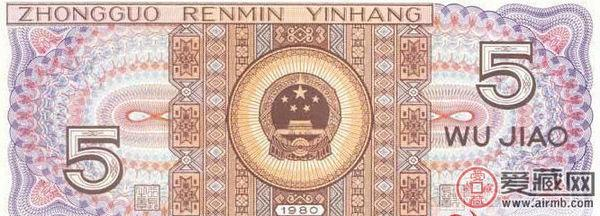 第四套五角纸币的价值怎么样?