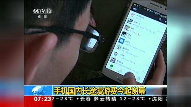 中国移动还有漫游费吗,手机卡还有漫游费吗