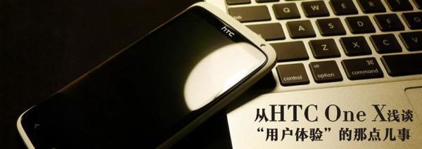 """趋势--从HTC One X浅谈""""用户体验""""的那点儿事"""