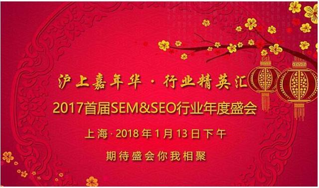2017首届上海SEM&SEO行业年会即将闪亮登场