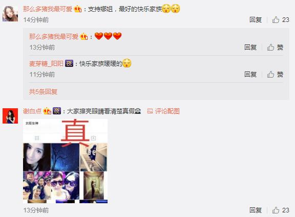 谢娜更博公开辟谣:除了微博自己从未有QQ等社交账号,小心被骗