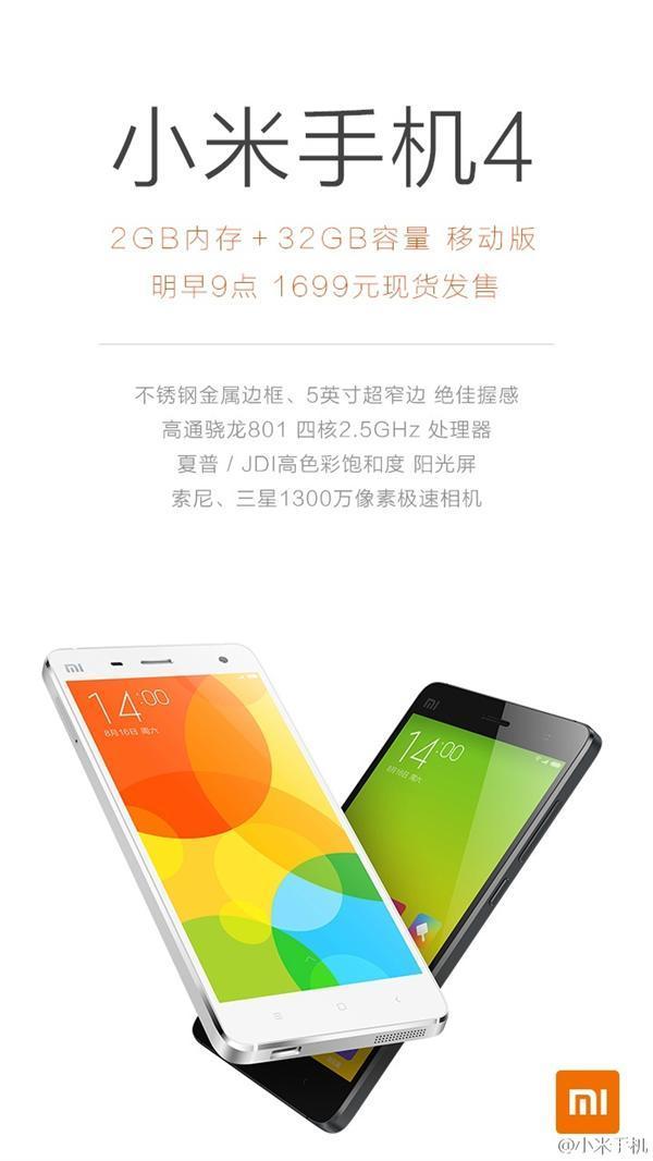 小米4新版发布 2G内存32G存储移动版售价1699元
