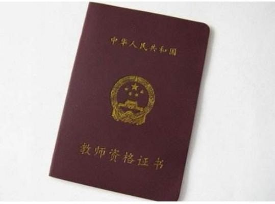 内蒙古2018年教师资格证考试改革成统考吗