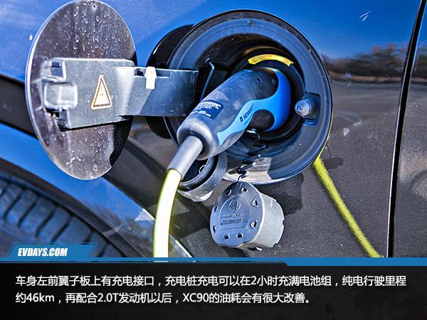 试驾沃尔沃XC 90 T8插电混动,寒冬里的一股激情