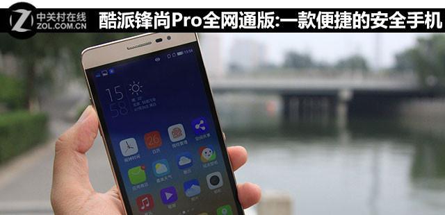 酷派锋尚Pro三网通版:一款方便快捷的安全手机