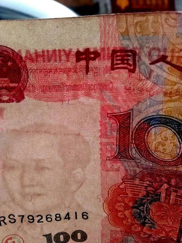 """""""错版人民币,越错越稀少"""",所以它真的值钱吗?"""