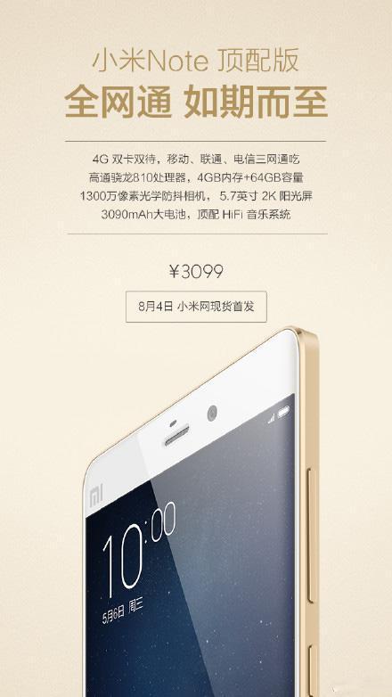 小米手机Note高配版三网通8月4日开售