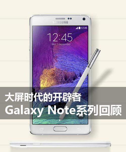 大屏幕时期的开拓者 Galaxy Note系列产品回望