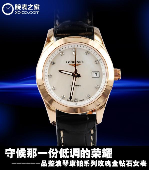 怎么辨别浪琴手表上的钻石品质