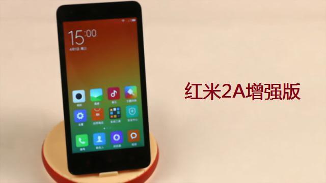 小米用户打动痛哭 红米2A增强版将发售