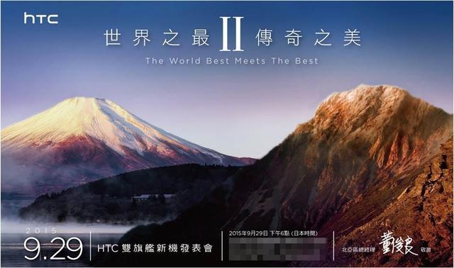 十核骁龙820双舰连破 HTC新旗舰英雄人物手机上9月29日公布
