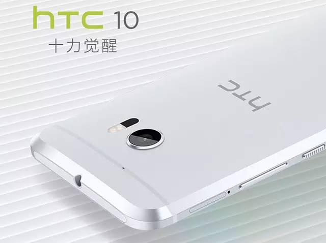4999元,销售量13台!820版HTC 10发售