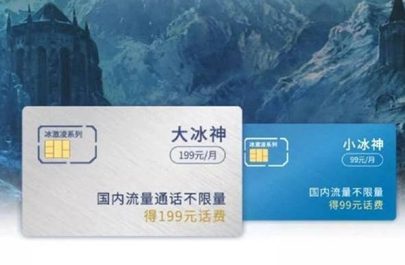 河南安阳联通的99元冰激凌套餐超过40G网速实际有多少