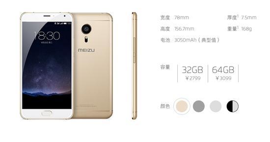 魅族手机PRO 5宣布公布 市场价2799元起